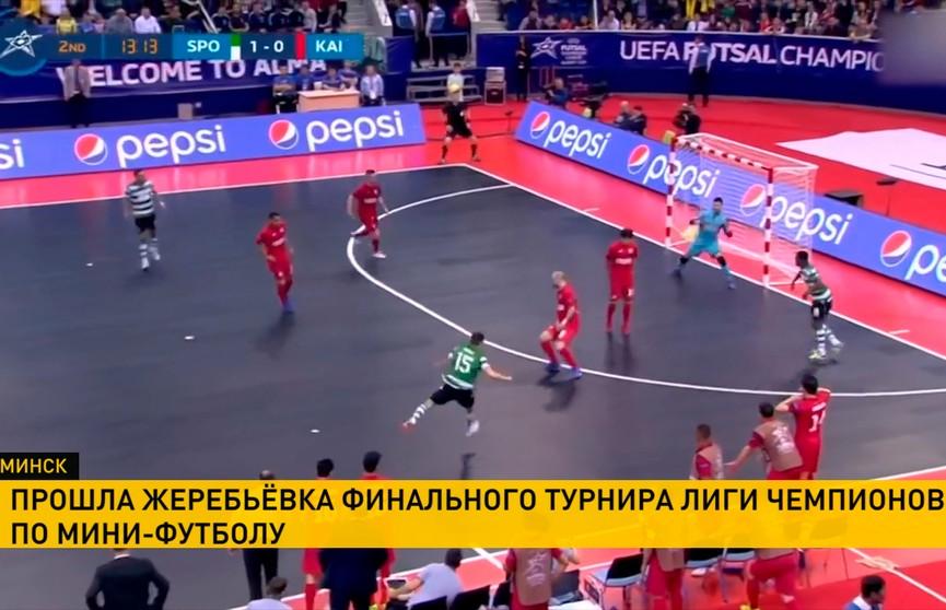 Финал четырех мини-футбольной Лиги чемпионов пройдет на «Минск-Арене»