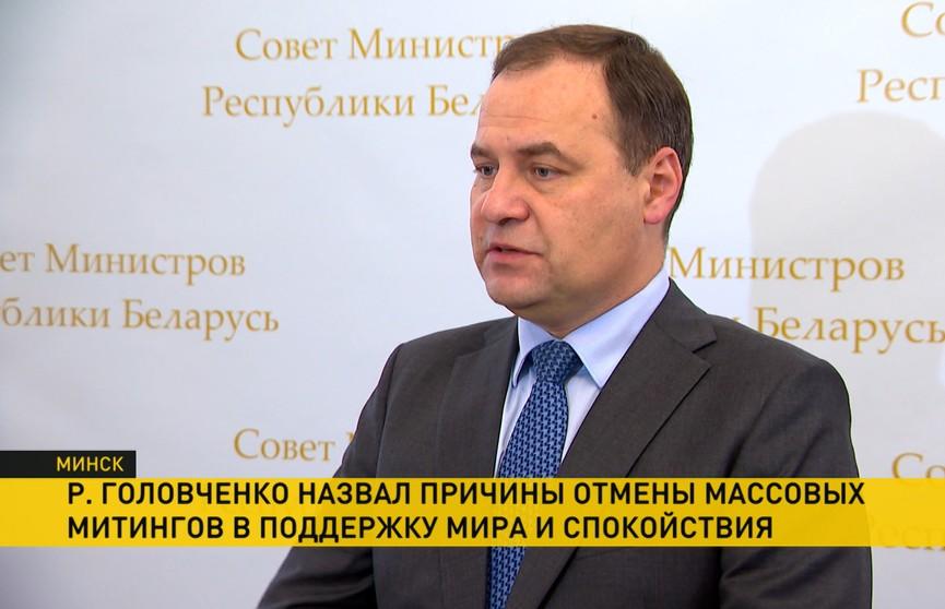 Головченко рассказал, почему  в воскресенье отменили массовый митинг в поддержку мира и спокойствия