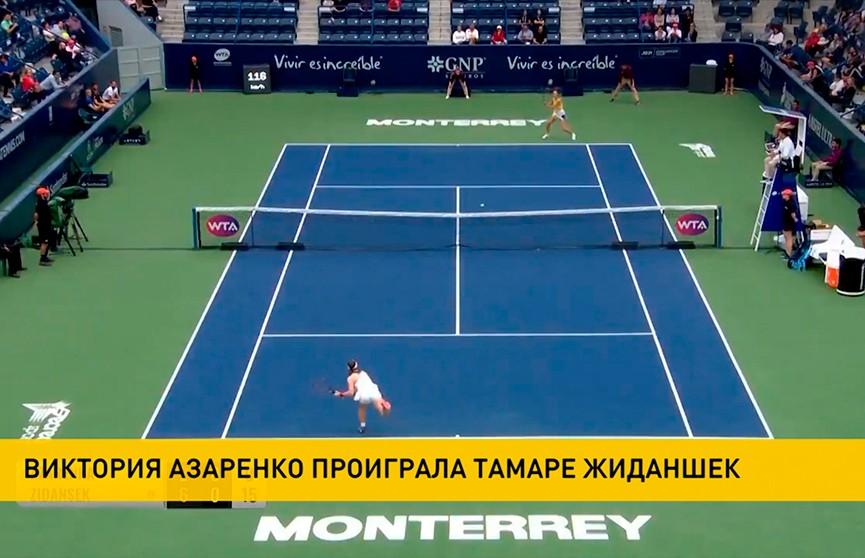 Виктория Азаренко проиграла Тамаре Жиданшек на теннисном турнире в Монтеррее
