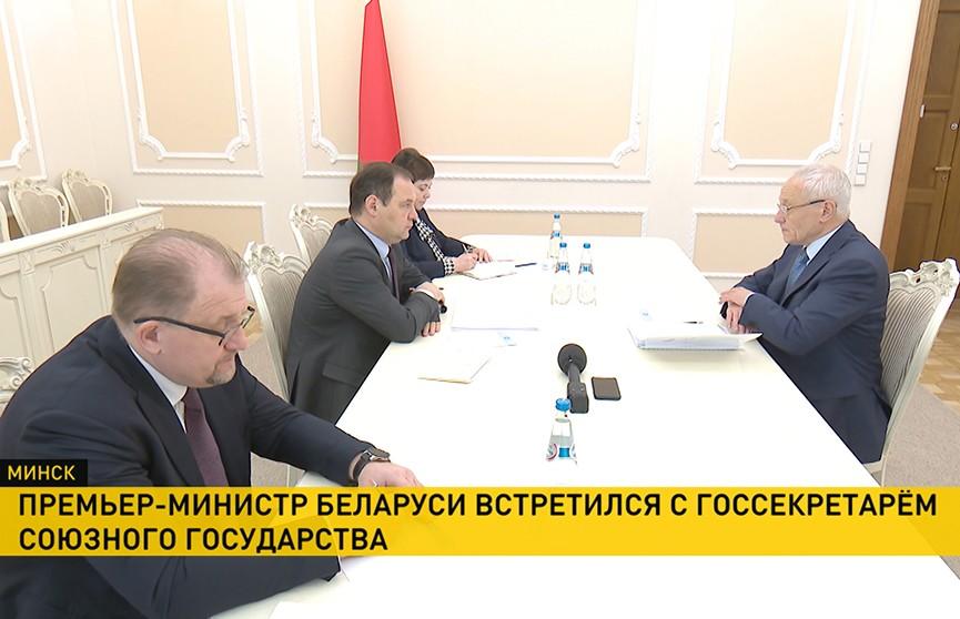 Премьер-министр Беларуси встретился с Госсекретарем Союзного государства