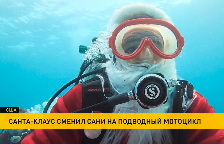 Флоридский Санта-Клаус под Рождество отправился в подводный мир с благотворительной миссией