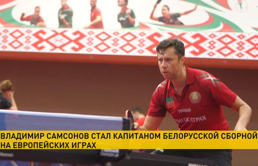 Владимир Самсонов стал капитаном сборной Беларуси на II Европейских играх