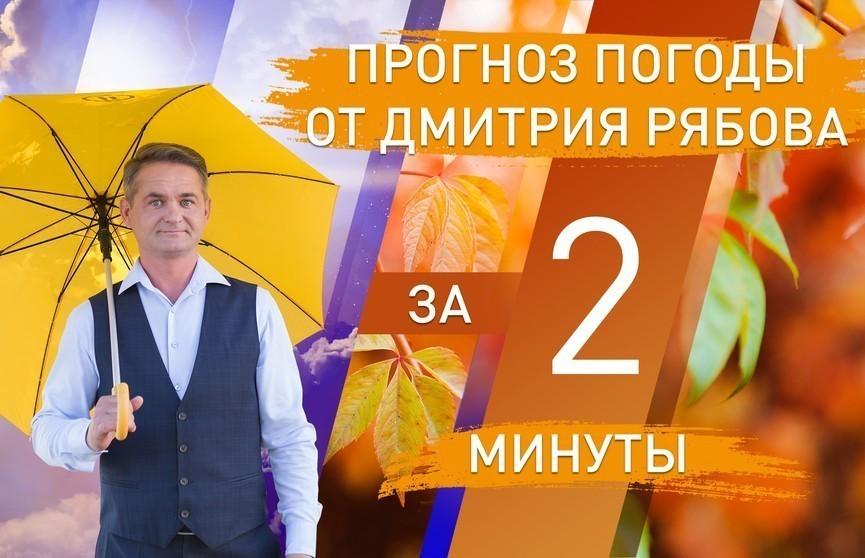 Погода в областных центрах Беларуси с 13 по 19 сентября. Прогноз от Дмитрия Рябова