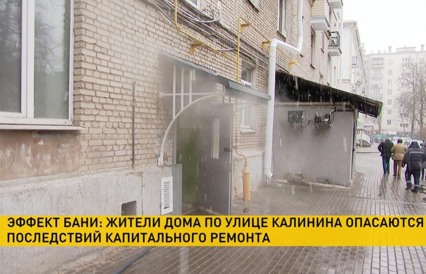 Эффект бани: жители дома по улице Калинина опасаются последствий капитального ремонта