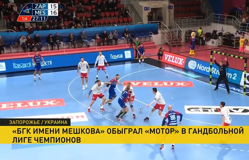 «БГК имени Мешкова» обыграл «Мотор» в гандбольной лиге чемпионов