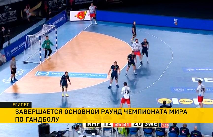 На чемпионате мира по гандболу определились очередные четвертьфиналисты