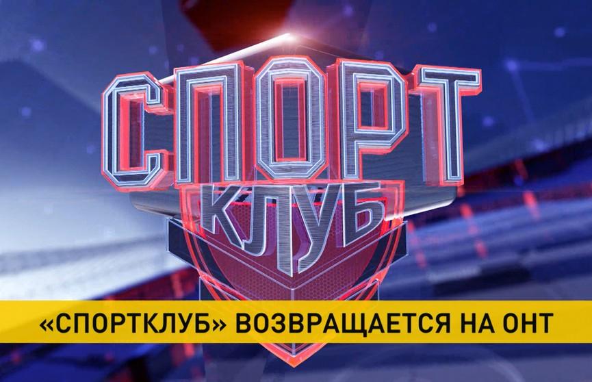 «Спортклуб» возвращается в эфир ОНТ!