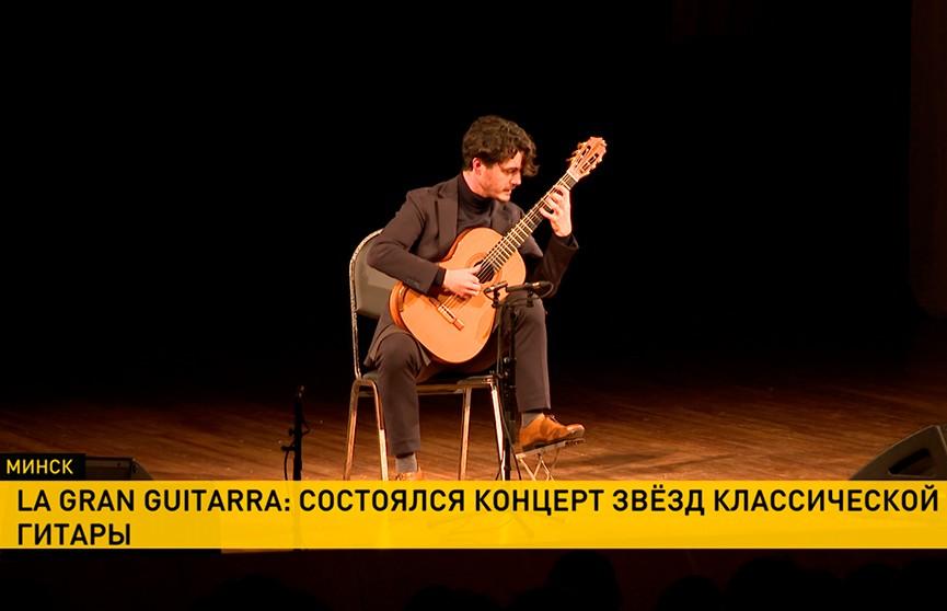 Концерт звезд классической гитары состоялся в Минске