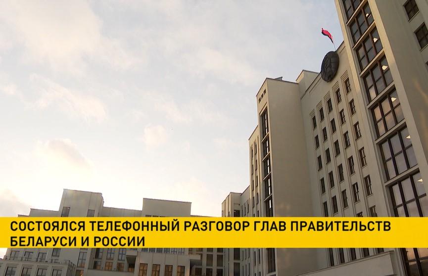 Состоялся телефонный разговор глав правительств Беларуси и России