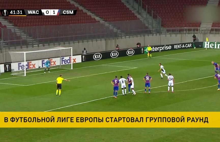 В футбольной Лиге Европы стартовал групповой раунд
