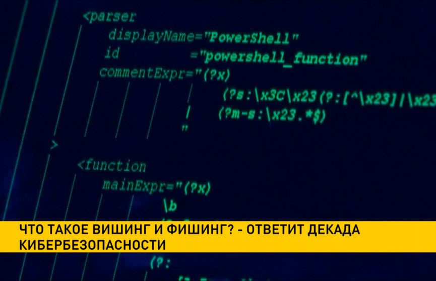 В Беларуси стартовала декада кибербезопасности