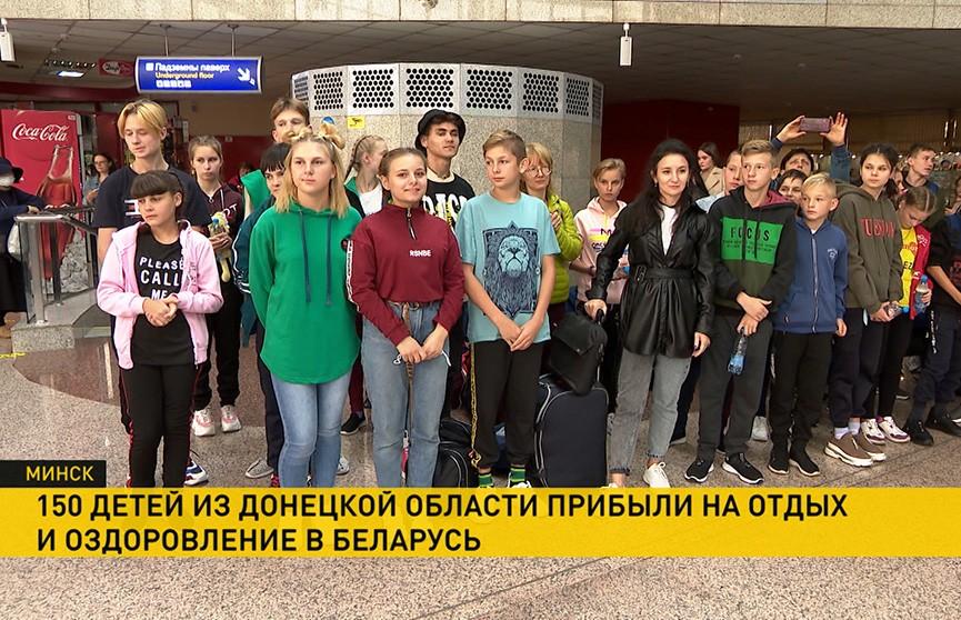 Дети с Донбасса приехали в Беларусь на оздоровление