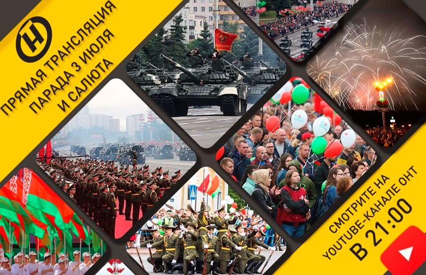 Прямая трансляция парада и салюта 3 июля: смотреть онлайн