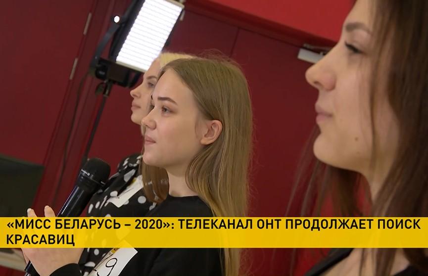 В кастингах конкурса «Мисс Беларусь-2020» уже приняли участие 1850 красавиц