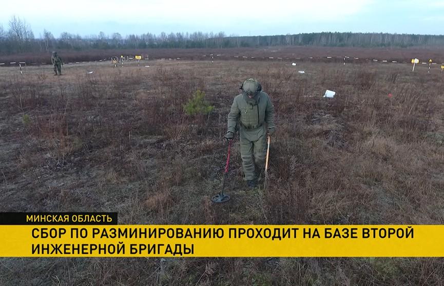 На полигоне под Минском военные отработали поиск и уничтожение опасных предметов