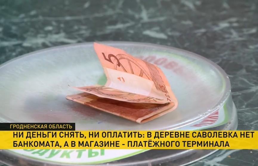 Проблема потратить зарплату: в деревне Саволевка нет банкомата, а в магазине – платёжного терминала