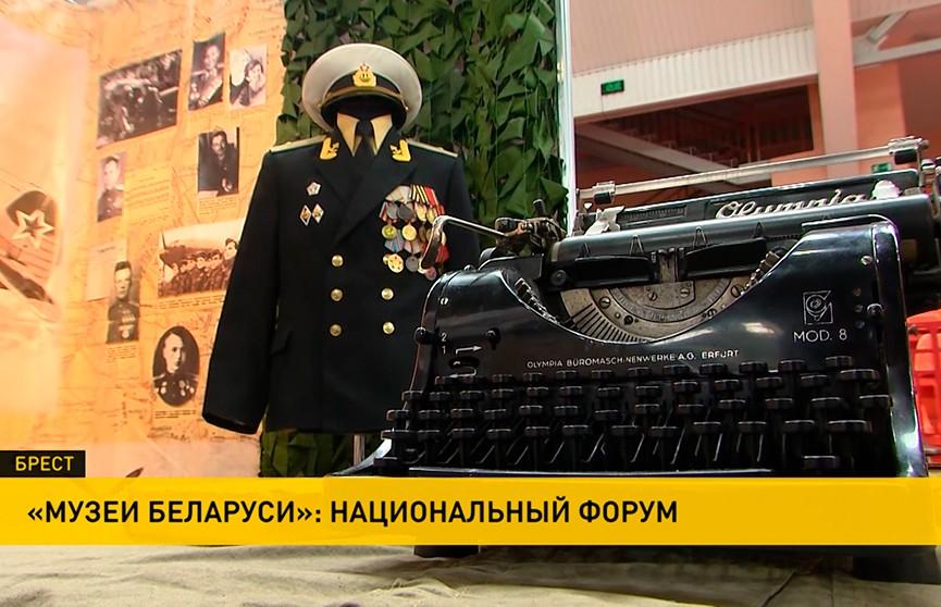 В Бресте проходит IV Форум музеев Беларуси