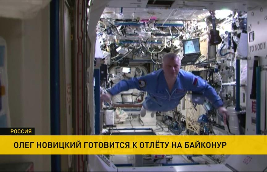 Олег Новицкий готовится к отлёту на космодром Байконур
