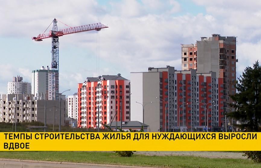 В Минске выросли темпы строительства жилья для нуждающихся