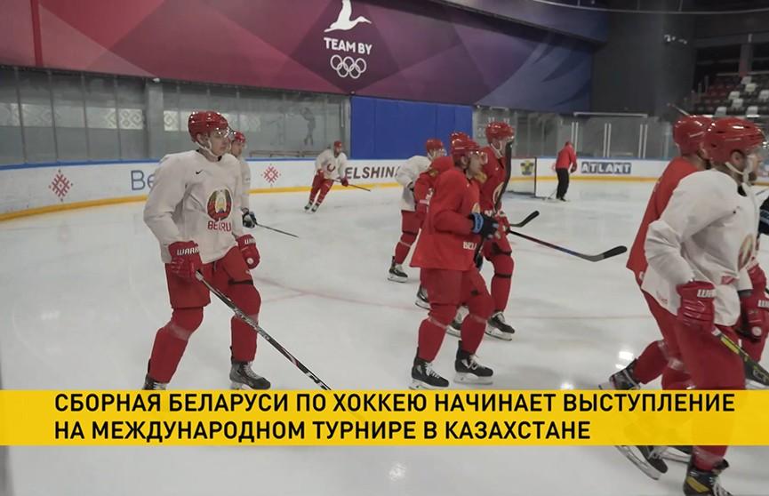 Сборная Беларуси по хоккею стартует на международном турнире в Казахстане