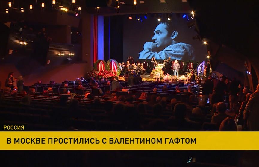 «Было большим счастьем находиться рядом с ним на сцене»: в Москве простились с Валентином Гафтом