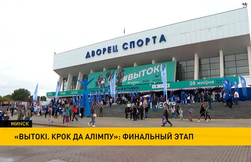 Финальный этап культурно-спортивного фестиваля прошел у Дворца спорта