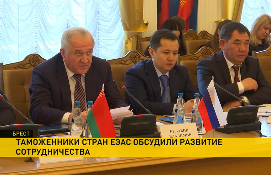 В Бресте состоялась встреча глав таможенных комитетов ЕАЭС