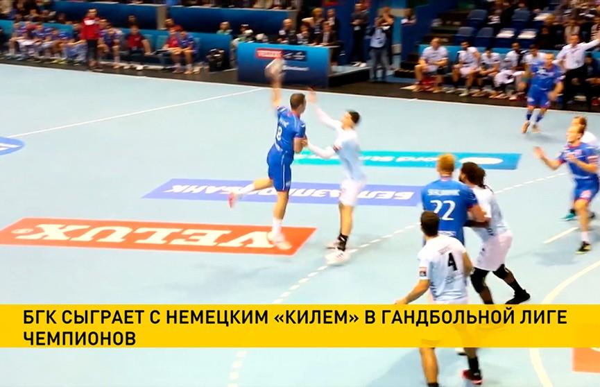 БГК имени Мешкова сыграет с немецким «Килем» в гандбольной Лиге чемпионов