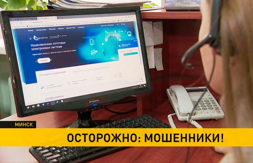 Мошенники используют фальшивые сайты «Белпочты» для хищения денег с карт белорусов. Будьте бдительны!