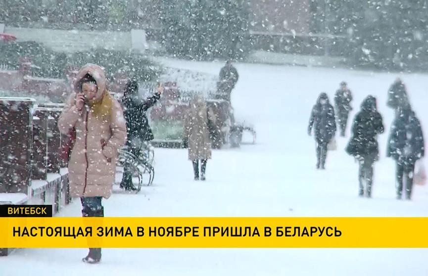 В Минске выпал снег, а в Витебске продолжается многочасовая метель