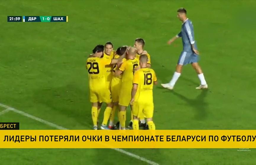 Лидеры потеряли очки в чемпионате Беларуси по футболу
