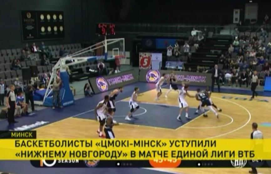 Баскетболисты «Цмокi-Мiнск» потерпели третье поражение подряд в Единой лиге ВТБ