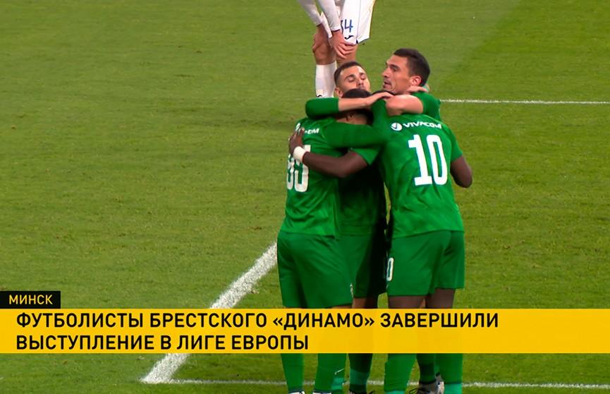 Брестское «Динамо» не прошло в групповой этап футбольной Лиги Европы