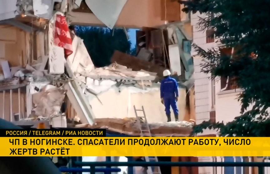 Продолжается спасательная операция и разбор завалов на месте взрыва газа в многоэтажке Ногинска