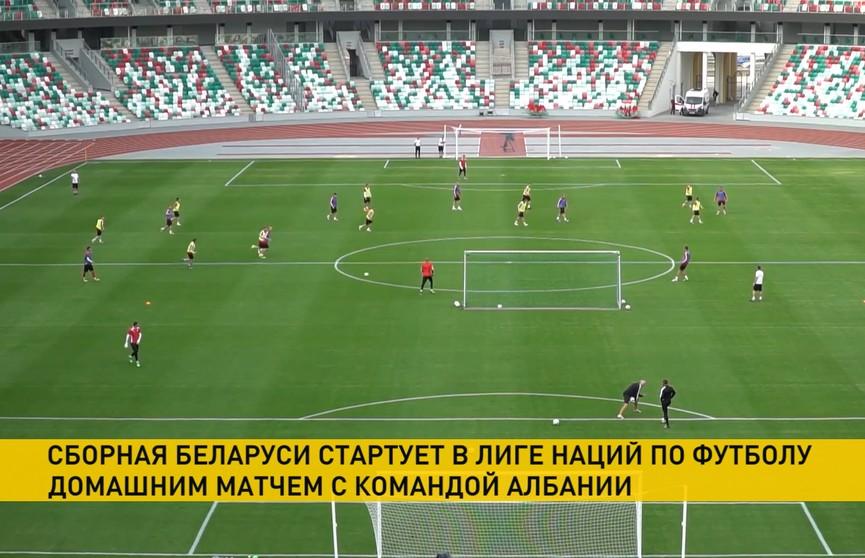 Лига наций: сборная Беларуси принимает команду Албании на стадионе «Динамо»