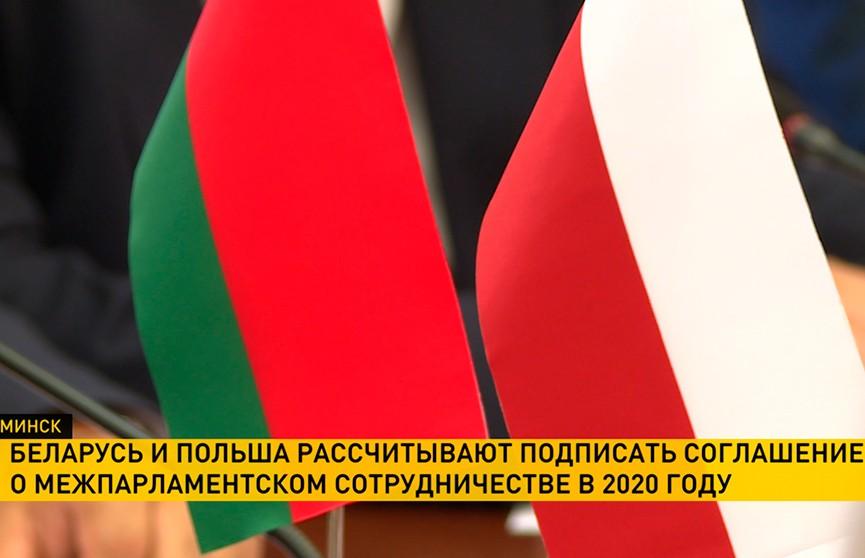 Беларусь и Польша намерены подписать соглашение о межпарламентском сотрудничестве в 2020 году