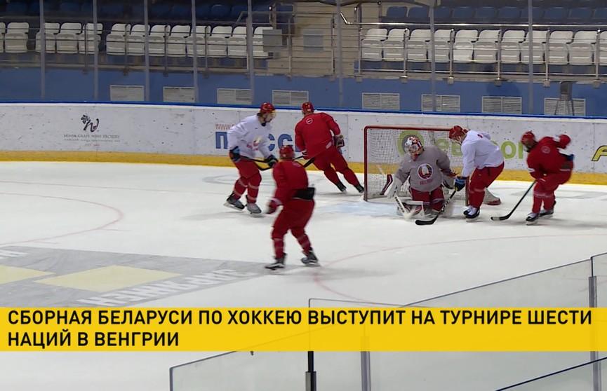 Белорусские хоккеисты готовятся к турниру шести наций