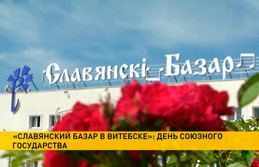 День Союзного государства проходит в рамках фестиваля «Славянский базар»