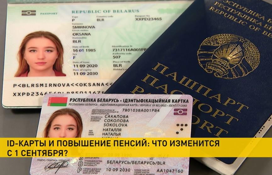 Что изменится в Беларуси с 1 сентября: пенсии, ЖКХ и  ID-карта