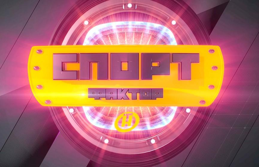 ОНТ объявляет о начале кастинга участников в новый проект «Спорт-Фактор»