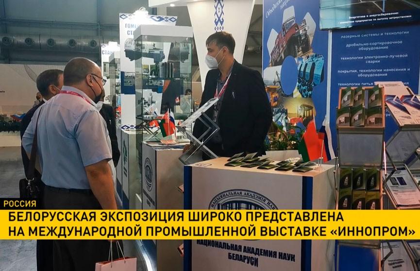 Белорусская экспозиция представлена на международной промышленной выставке «ИННОПРОМ»