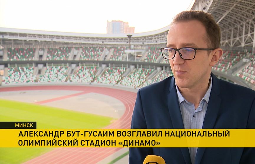 Александр Бут-Гусаим возглавил Национальный Олимпийский стадион «Динамо»