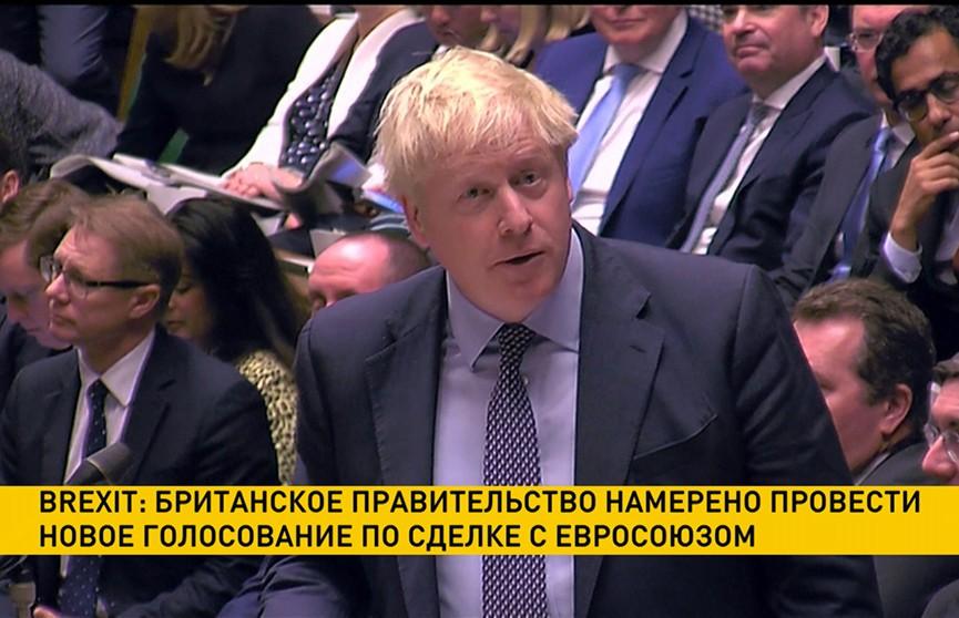 Brexit: правительство Британии намерено провести новое голосование по сделке с ЕС