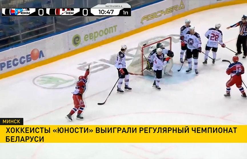 Хоккеисты «Юности» выиграли регулярный чемпионат Беларуси