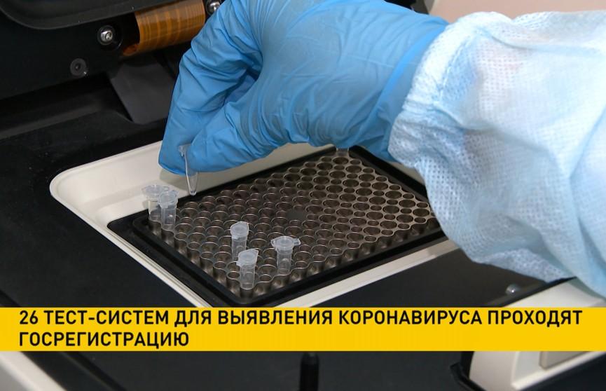 26 тест-систем для выявления коронавируса проходят регистрацию в Беларуси
