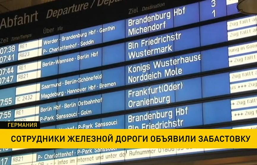 Немецкие железнодорожники объявили забастовку