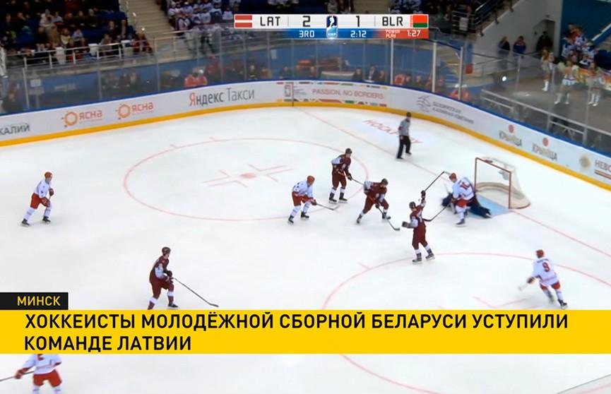 Хоккеисты молодёжной сборной Беларуси потерпели поражение от латышей в матче ЧМ