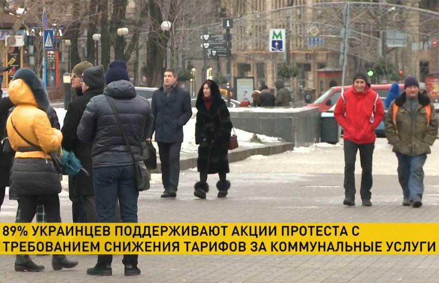 Протесты против высоких тарифов на коммунальные услуги проходят в Украине