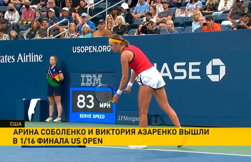 Арина Соболенко и Виктория Азаренко вышли в 1/16 финала US Open