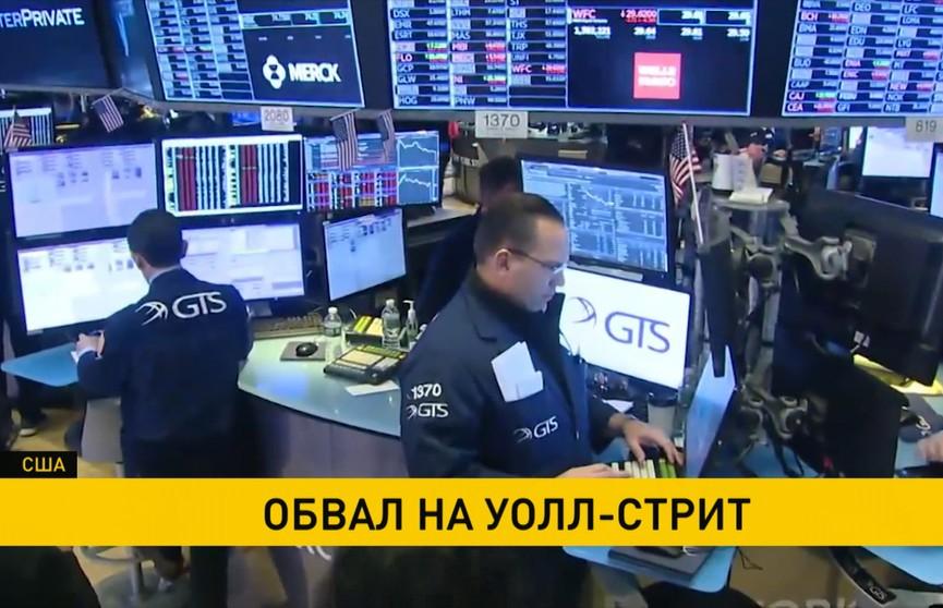 Обвал акций произошел на Уолл-стрит